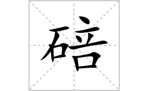 碚的笔顺笔画怎么写(碚的拼音、部首、解释及成语解读)