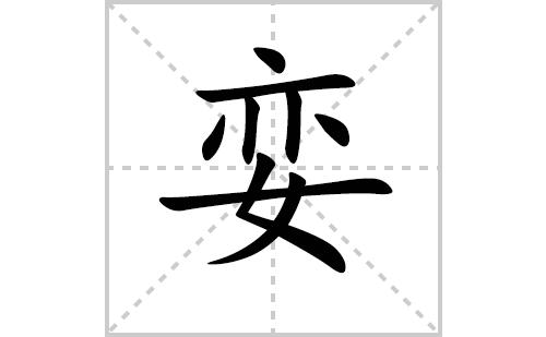 娈的笔顺笔画怎么写(娈的拼音、部首、解释及成语解读)