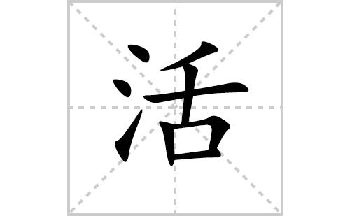 活的笔顺笔画怎么写(活的拼音、部首、解释及成语解读)