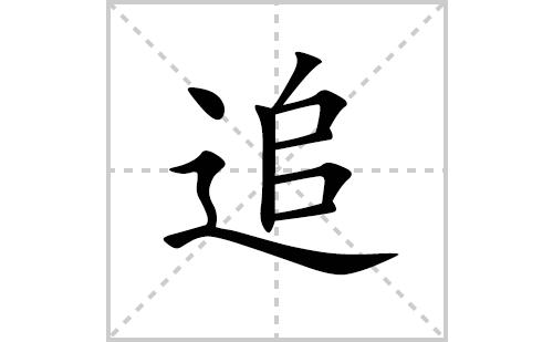 追的笔顺笔画怎么写(追的拼音、部首、解释及成语解读)