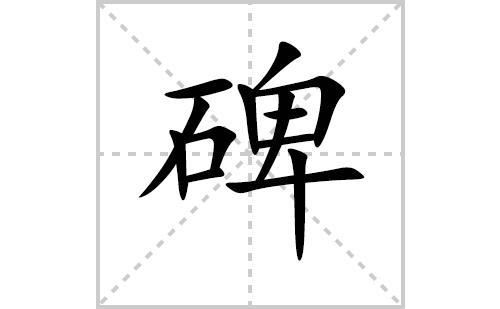 碑的笔顺笔画怎么写(碑的拼音、部首、解释及成语解读)