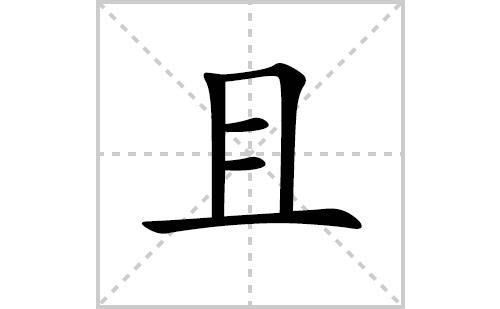 且的笔顺笔画怎么写(且的拼音、部首、解释及成语解读)
