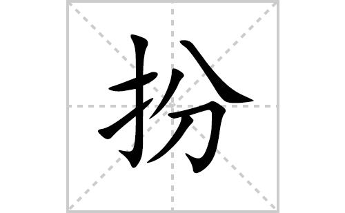 扮的笔顺笔画怎么写(扮的拼音、部首、解释及成语解读)