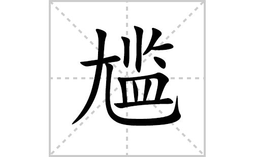 尴的笔顺笔画怎么写(尴的拼音、部首、解释及成语解读)