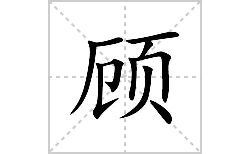 顾的笔顺笔画怎么写(顾的拼音、部首、解释及成语解读)