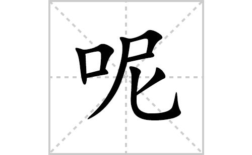 呢的笔顺笔画怎么写(呢的拼音、部首、解释及成语解读)