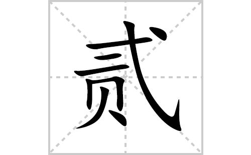 贰的笔顺笔画怎么写(贰的拼音、部首、解释及成语解读)