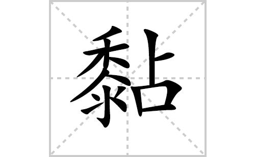 黏的笔顺笔画怎么写(黏的拼音、部首、解释及成语解读)