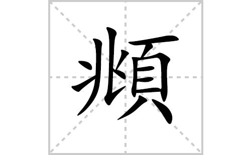 頫的笔顺笔画怎么写(頫的拼音、部首、解释及成语解读)