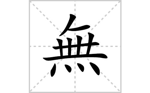 無的笔顺笔画怎么写(無的拼音、部首、解释及成语解读)
