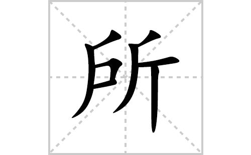 所的笔顺笔画怎么写(所的拼音、部首、解释及成语解读)