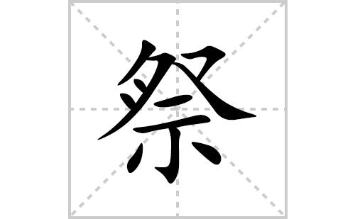 祭的笔顺笔画怎么写(祭的拼音、部首、解释及成语解读)