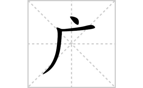 广的笔顺笔画怎么写(广的拼音、部首、解释及成语解读)