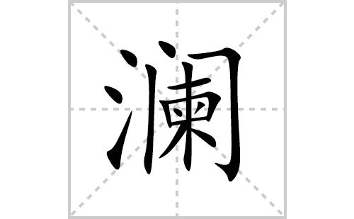 澜的笔顺笔画怎么写(澜的拼音、部首、解释及成语解读)