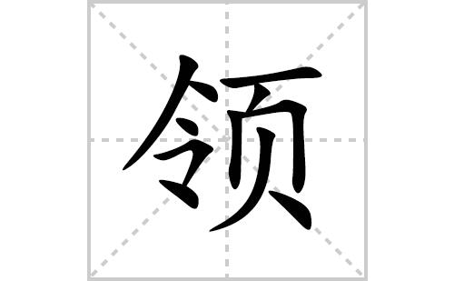领的笔顺笔画怎么写(领的拼音、部首、解释及成语解读)