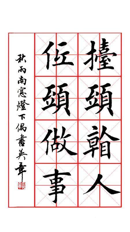 田英章毛笔楷书集字作品欣赏《抬头看人,低头做事》