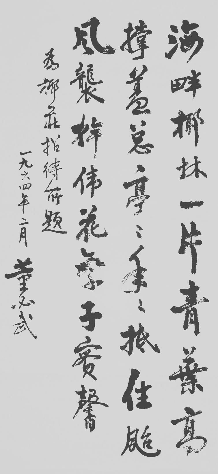 谈艺录 董必武:文人质感 师者风范