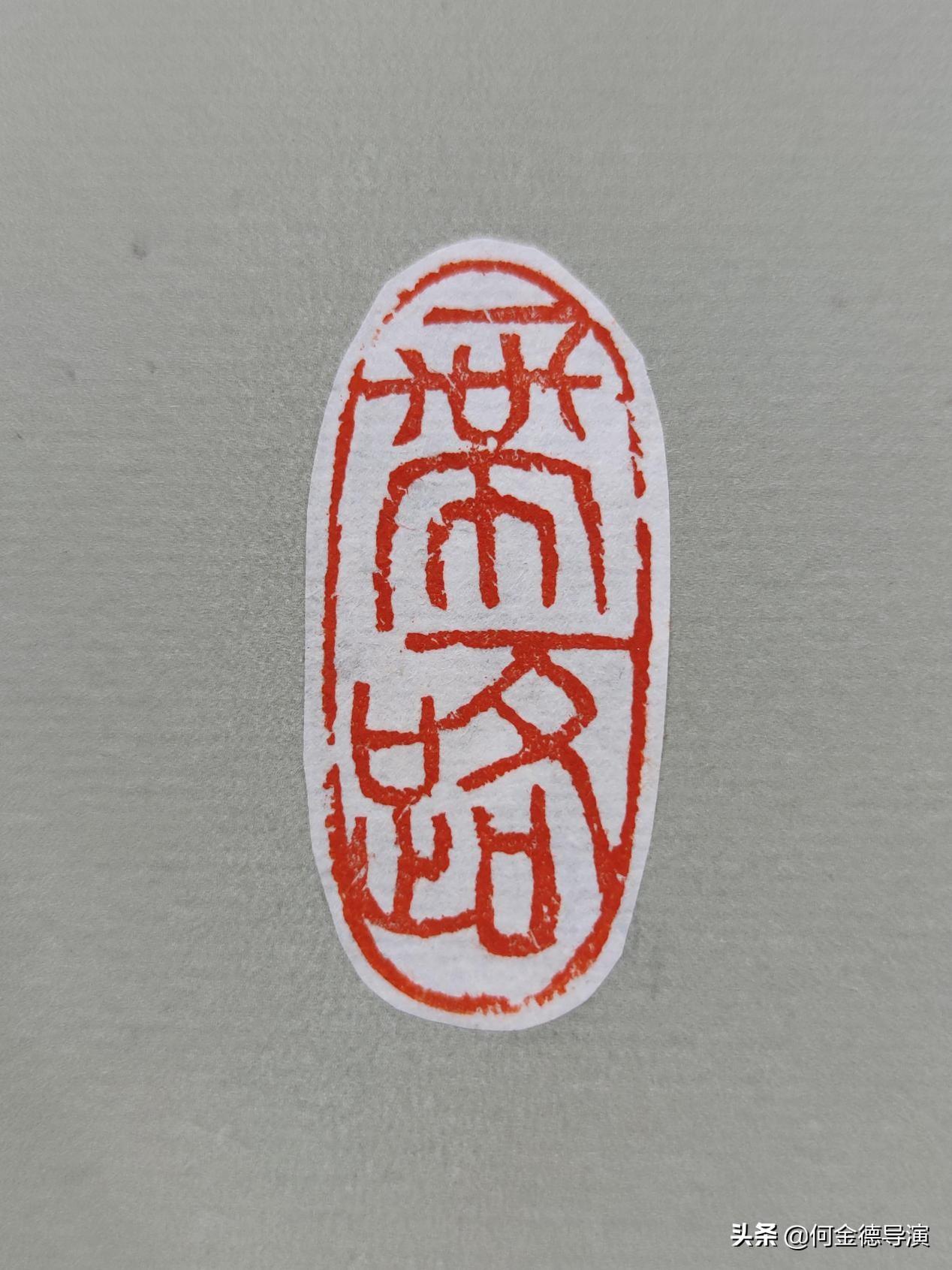 西泠名家徐咏平书法篆刻作品欣赏