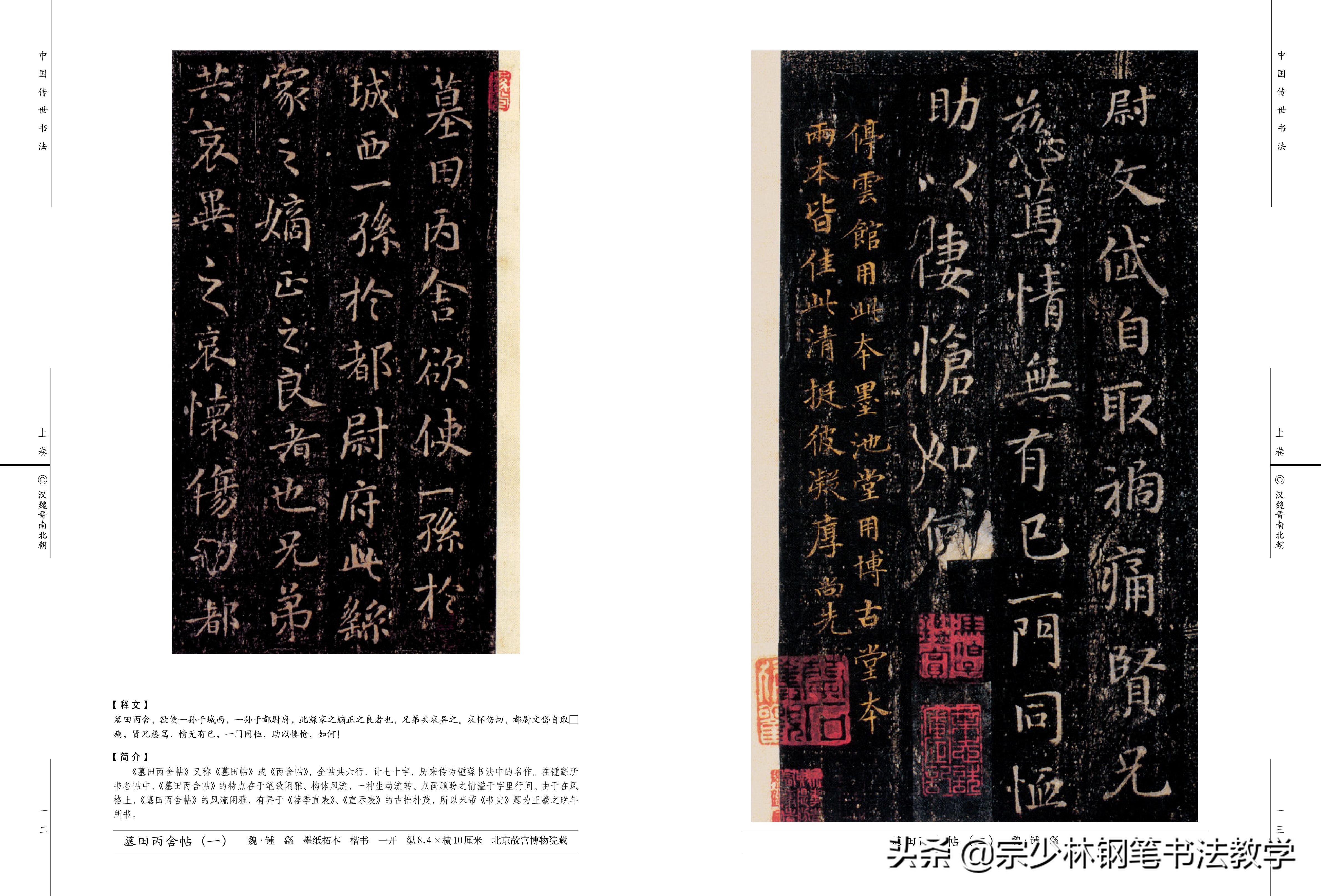 中国传世书法:历代著名书法家作品合集,中国书法史上最高光时刻