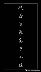 楷书字体欣赏(楷书书法作品硬笔)